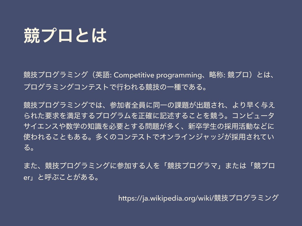 ڝϓϩͱ͸ ڝٕϓϩάϥϛϯάʢӳޠ: Competitive programmingɺུশ:...