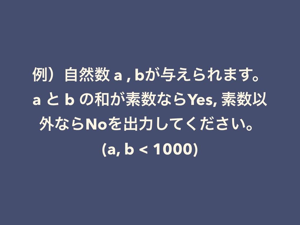 ྫʣࣗવ a , b͕༩͑ΒΕ·͢ɻ a ͱ b ͷ͕ૉͳΒYes, ૉҎ ֎ͳΒNo...