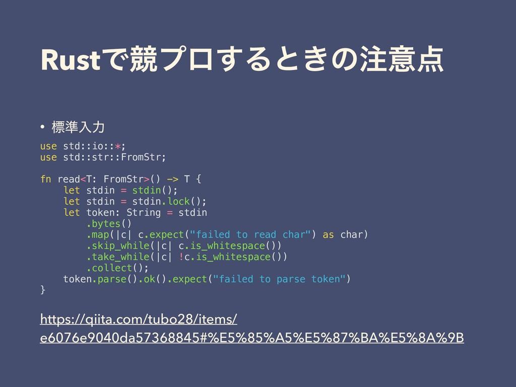 RustͰڝϓϩ͢Δͱ͖ͷҙ • ඪ४ೖྗ use std::io::*; use std...