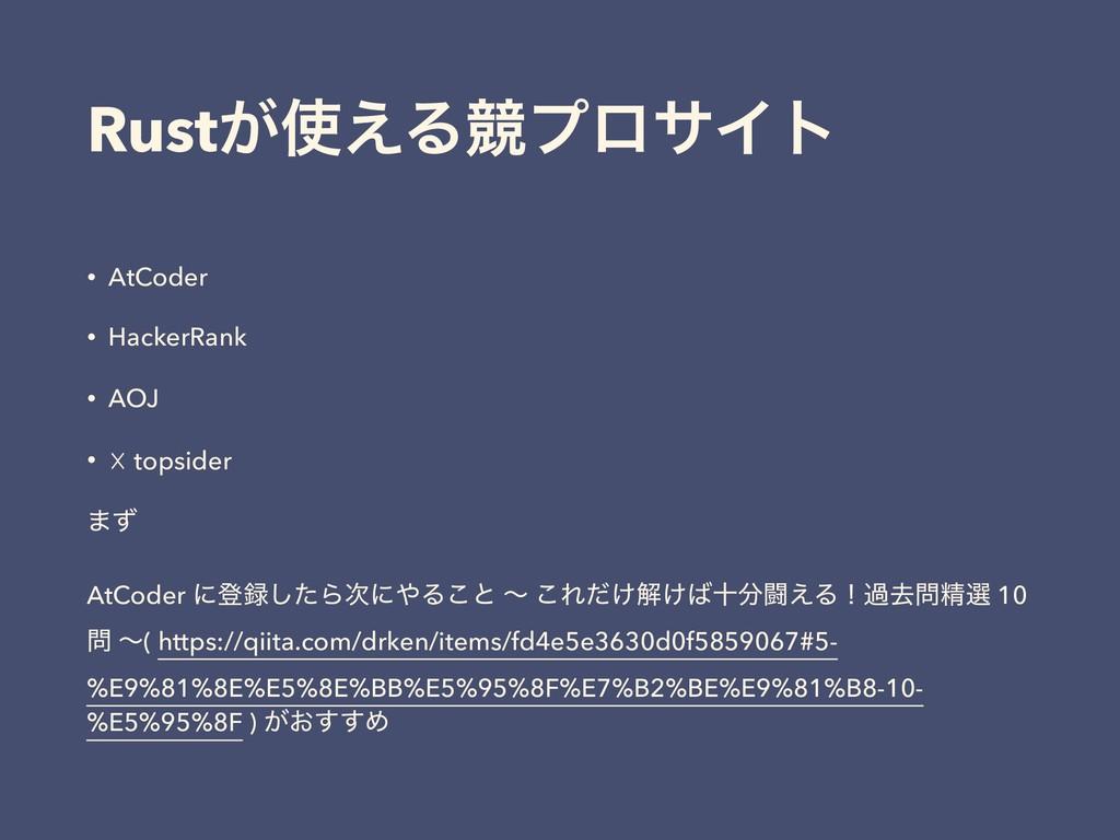 Rust͕͑ΔڝϓϩαΠτ • AtCoder • HackerRank • AOJ • ☓...