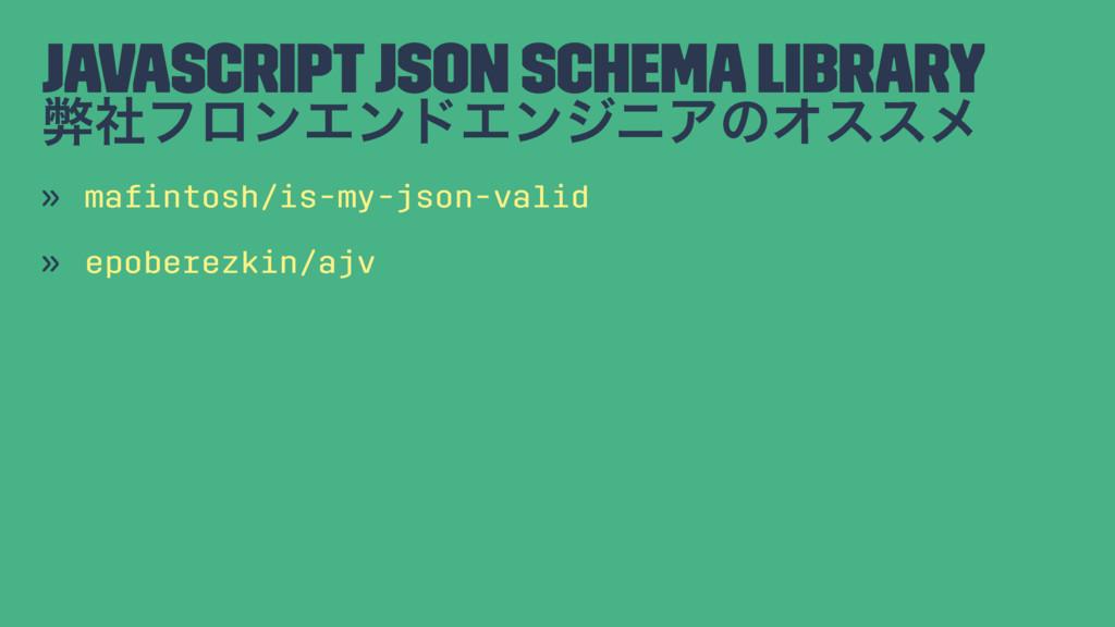 JavaScript JSON Schema Library ฐࣾϑϩϯΤϯυΤϯδχΞͷΦε...