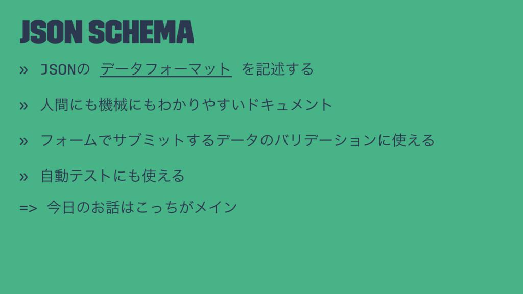 JSON Schema » JSONͷ σʔλϑΥʔϚοτ Λهड़͢Δ » ਓؒʹػցʹΘ...