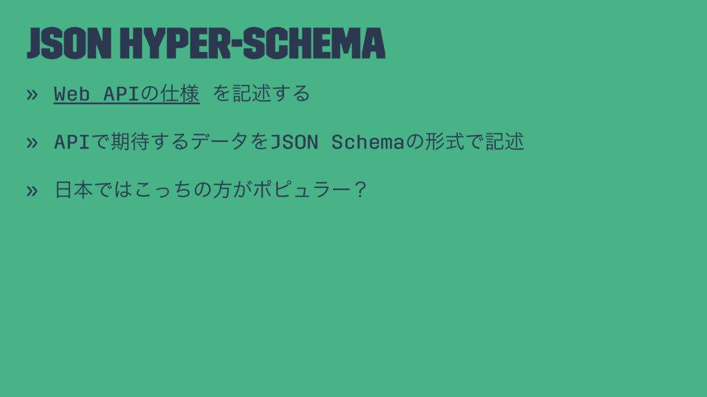JSON Hyper-Schema » Web APIͷ༷ Λهड़͢Δ » APIͰظ͢Δ...