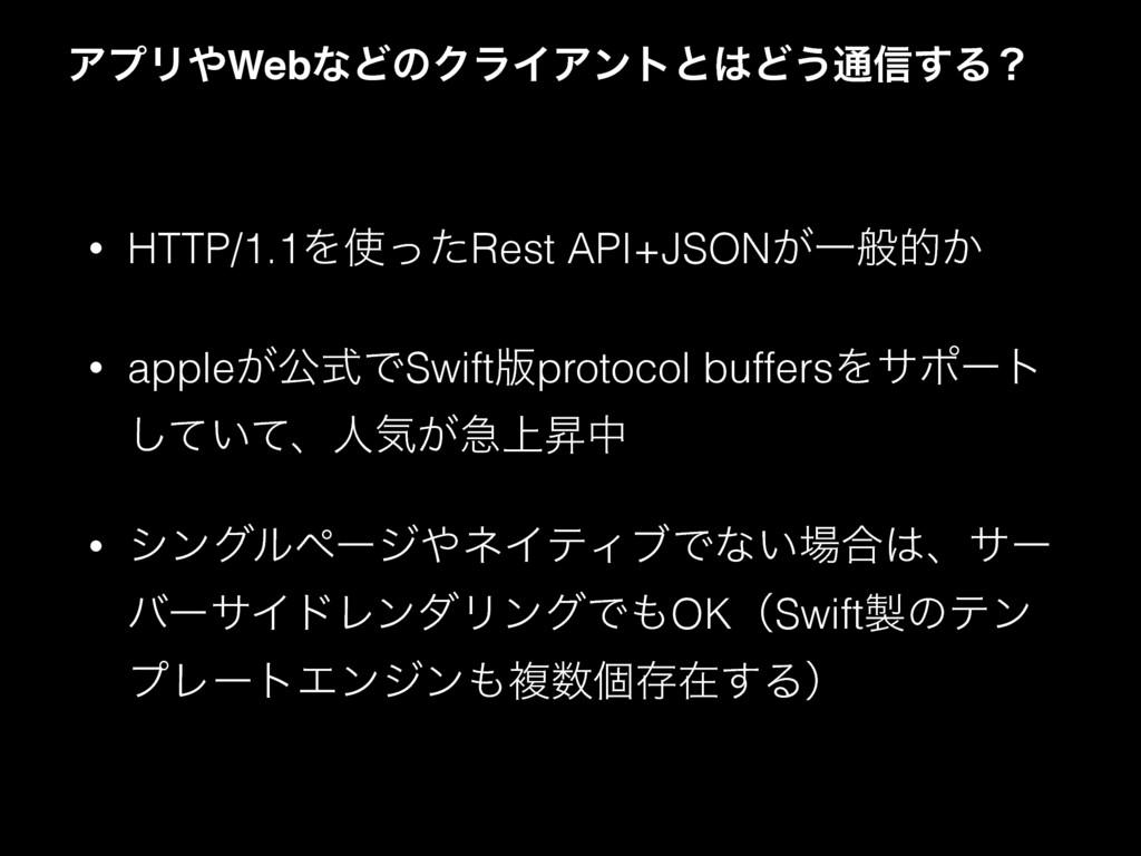 • HTTP/1.1ΛͬͨRest API+JSON͕Ұൠత͔ • apple͕ެࣜͰSwi...
