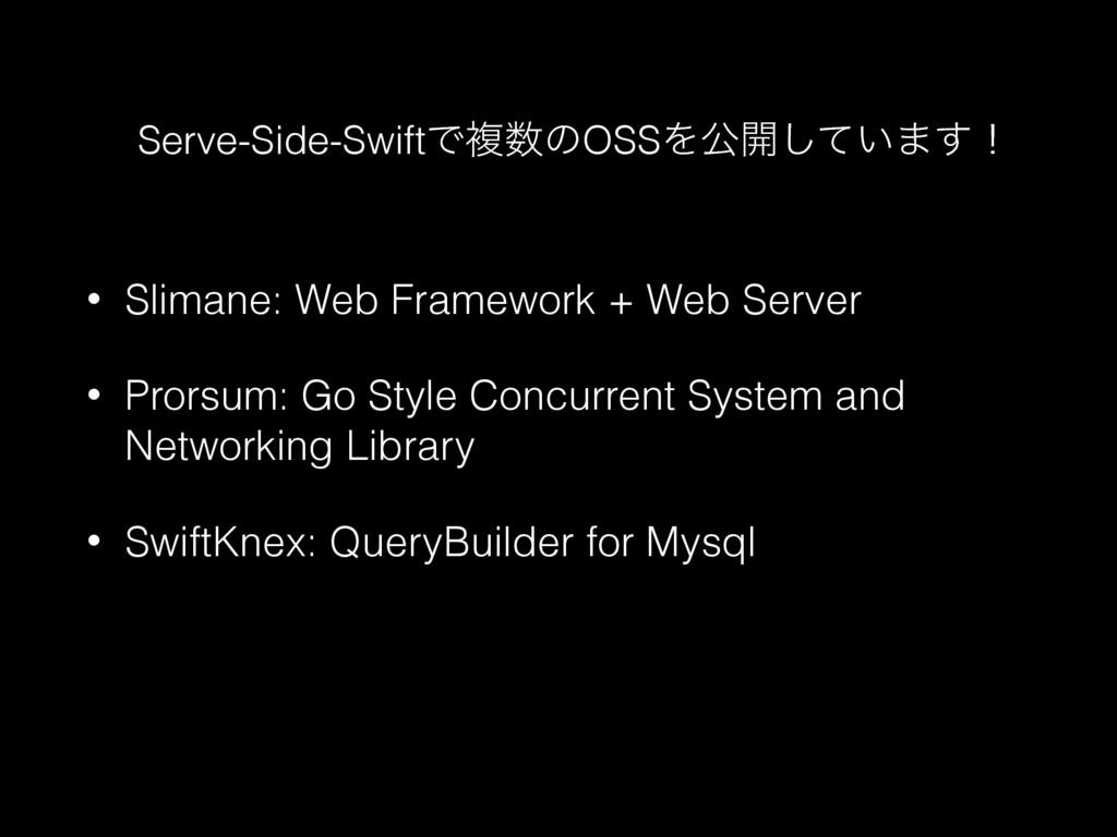 Serve-Side-SwiftͰෳͷOSSΛެ։͍ͯ͠·͢ʂ • Slimane: Web...