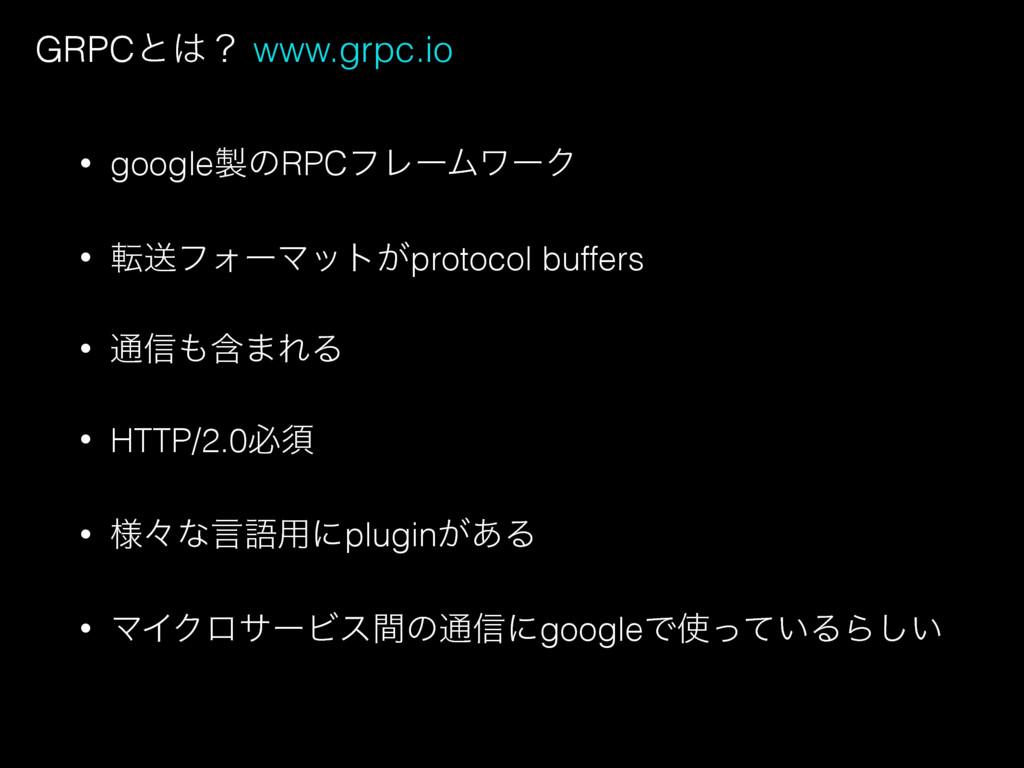 GRPCͱʁ www.grpc.io • googleͷRPCϑϨʔϜϫʔΫ • సૹϑΥ...