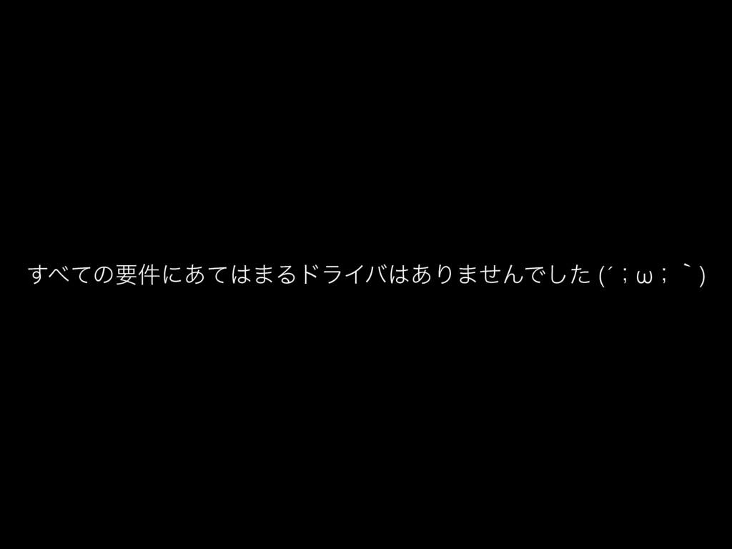ͯ͢ͷཁ݅ʹ͋ͯ·ΔυϥΠό͋Γ·ͤΜͰͨ͠ (´ʀωʀʆ)