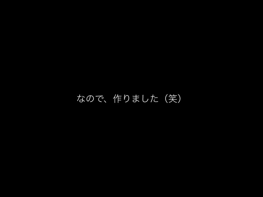 ͳͷͰɺ࡞Γ·ͨ͠ʢসʣ