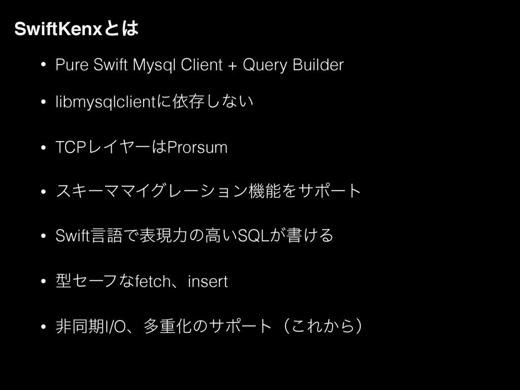 SwiftKenxͱ • Pure Swift Mysql Client + Query B...