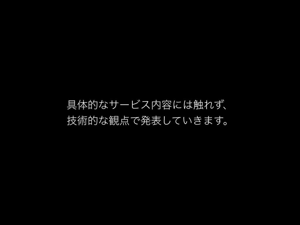 ۩ମతͳαʔϏε༰ʹ৮Εͣɺ ٕज़తͳ؍Ͱൃද͍͖ͯ͠·͢ɻ