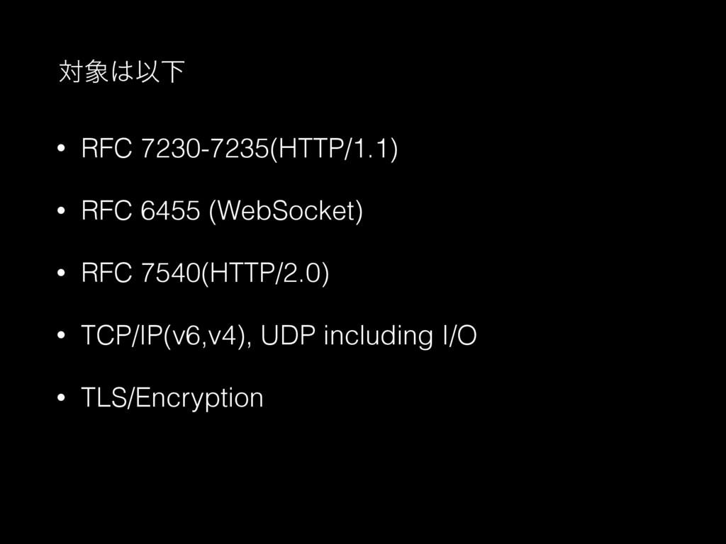 • RFC 7230-7235(HTTP/1.1) • RFC 6455 (WebSocket...