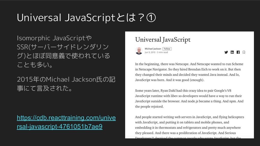 Universal JavaScriptとは?① Isomorphic JavaScriptや...