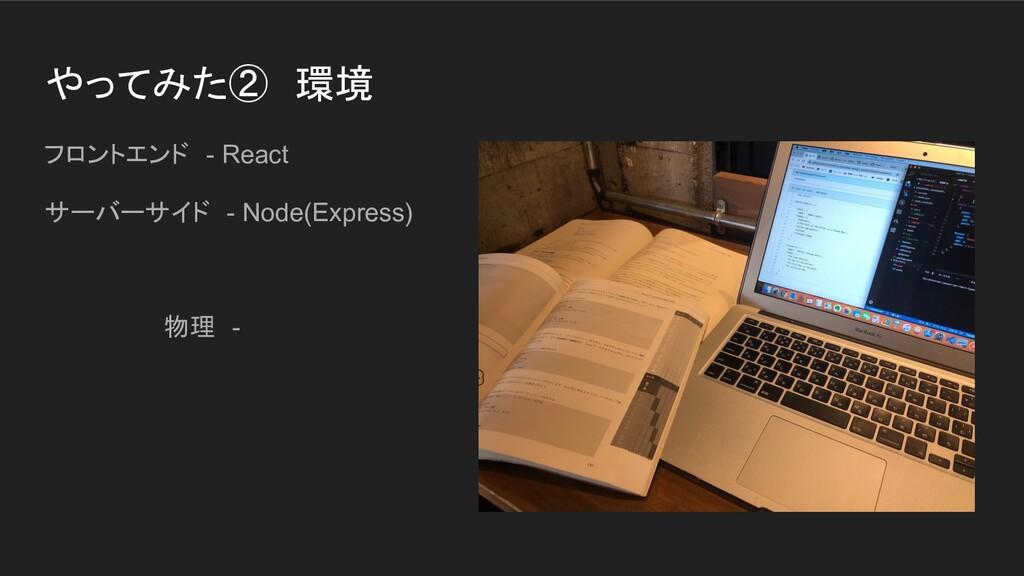 やってみた② 環境 フロントエンド - React サーバーサイド - Node(Expres...