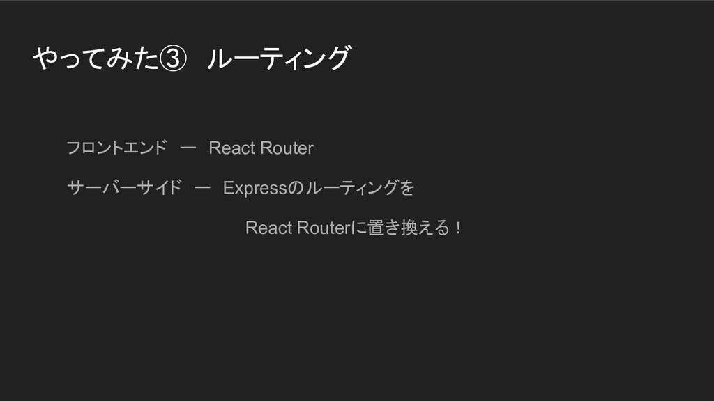 やってみた③ ルーティング フロントエンド ー React Router サーバーサイド ー ...