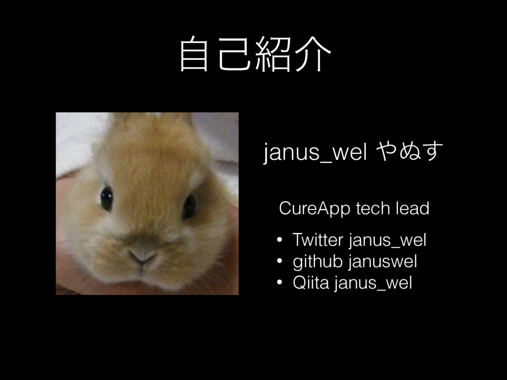 ࣗݾ঺հ janus_wel ΍͵͢ CureApp tech lead • Twitter ...