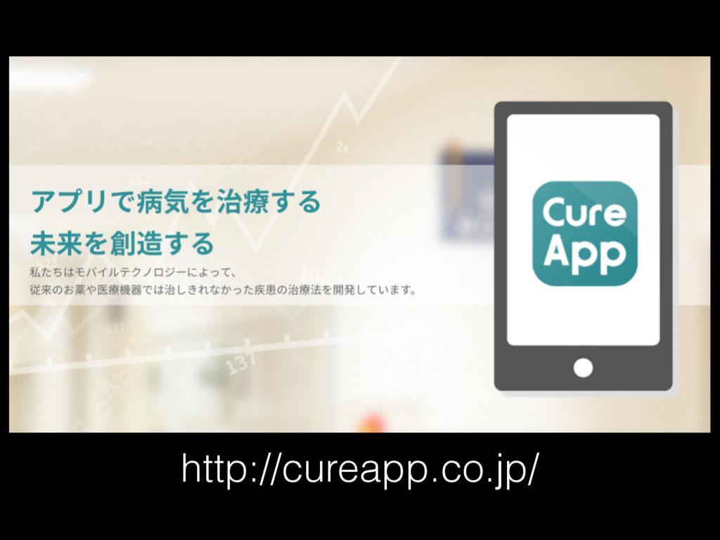 http://cureapp.co.jp/