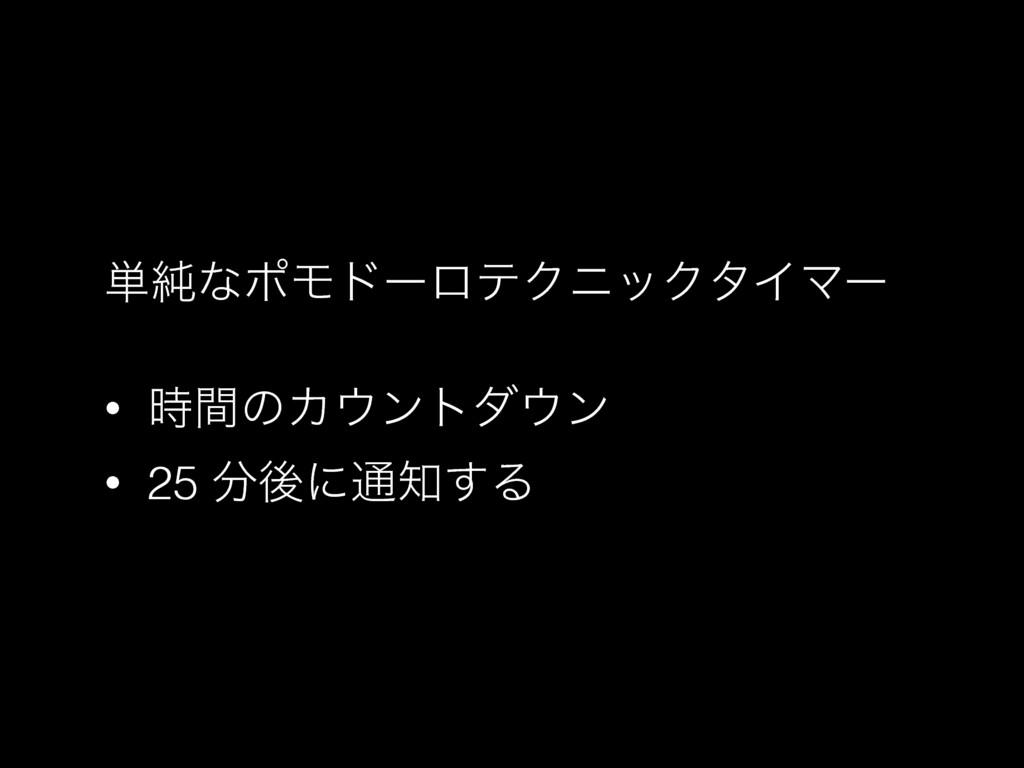 ୯७ͳϙϞυʔϩςΫχοΫλΠϚʔ • ؒͷΧϯτμϯ • 25 ޙʹ௨͢Δ