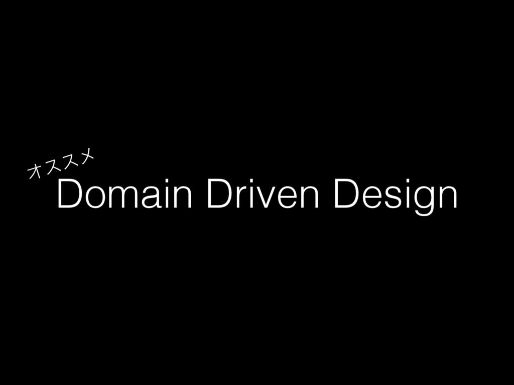 Domain Driven Design Φεεϝ