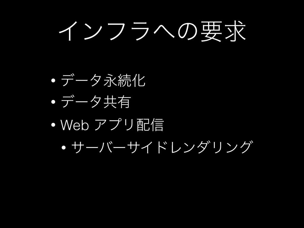 Πϯϑϥͷཁٻ • σʔλӬଓԽ • σʔλڞ༗ • Web ΞϓϦ৴ • αʔόʔαΠυ...