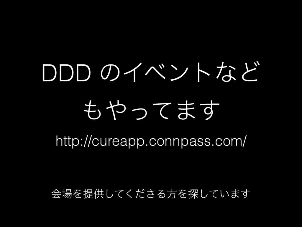 DDD ͷΠϕϯτͳͲ ͬͯ·͢ http://cureapp.connpass.com/...
