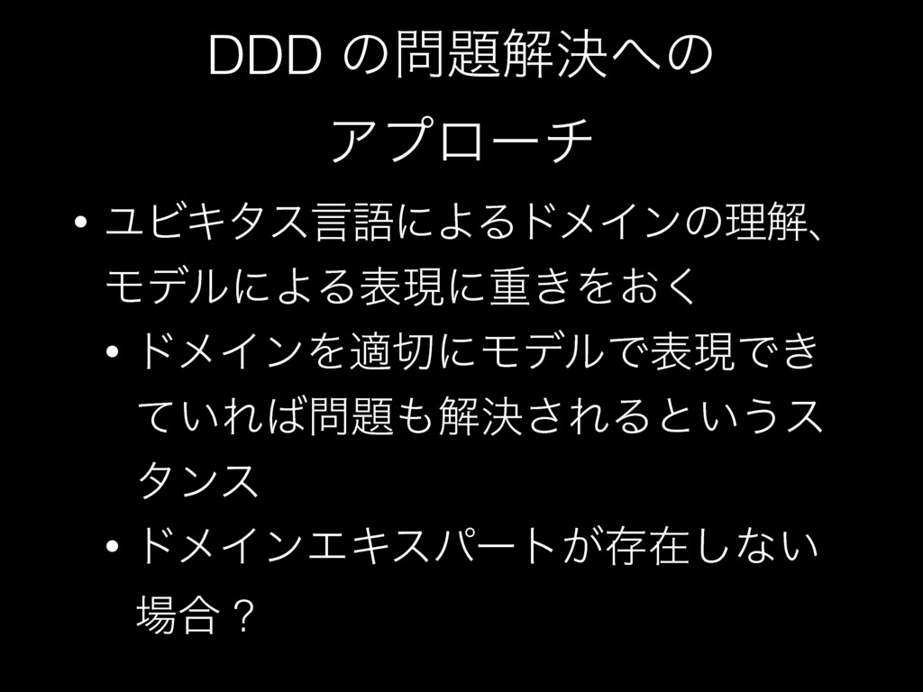 DDD ͷղܾͷ Ξϓϩʔν • ϢϏΩλεݴޠʹΑΔυϝΠϯͷཧղɺ ϞσϧʹΑΔදݱ...