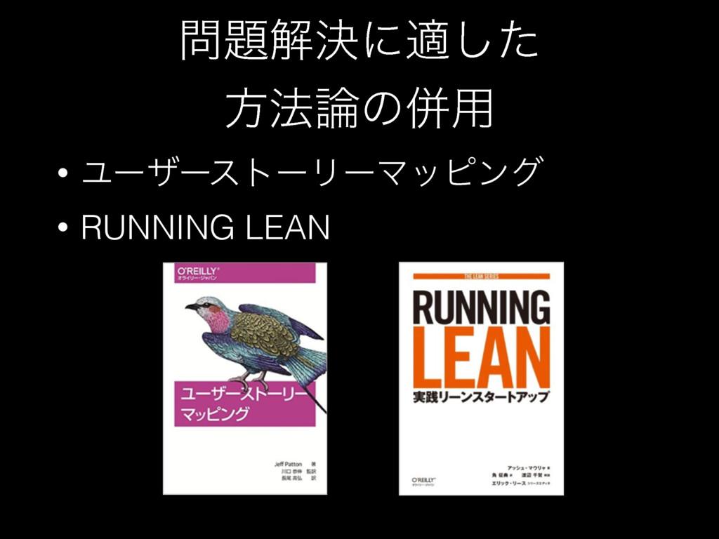 ղܾʹదͨ͠ ํ๏ͷซ༻ • ϢʔβʔετʔϦʔϚοϐϯά • RUNNING LEAN