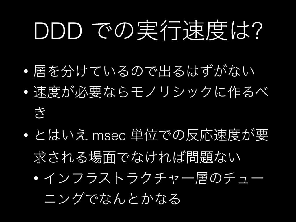 DDD Ͱͷ࣮ߦ? • Λ͚͍ͯΔͷͰग़Δ͕ͣͳ͍ • ͕ඞཁͳΒϞϊϦγοΫ...