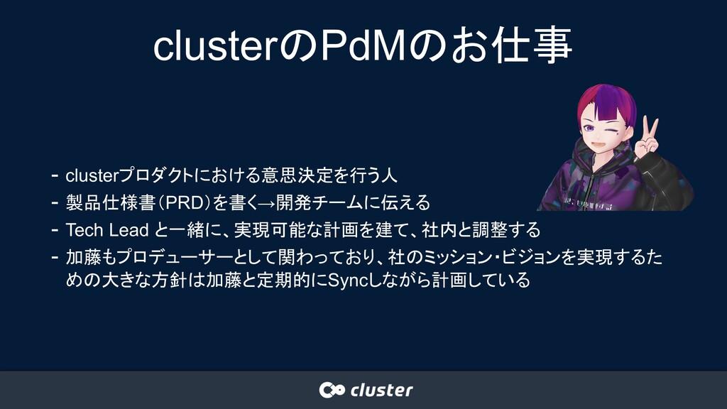 clusterのPdMのお仕事 - clusterプロダクトにおける意思決定を行う人 - 製品...