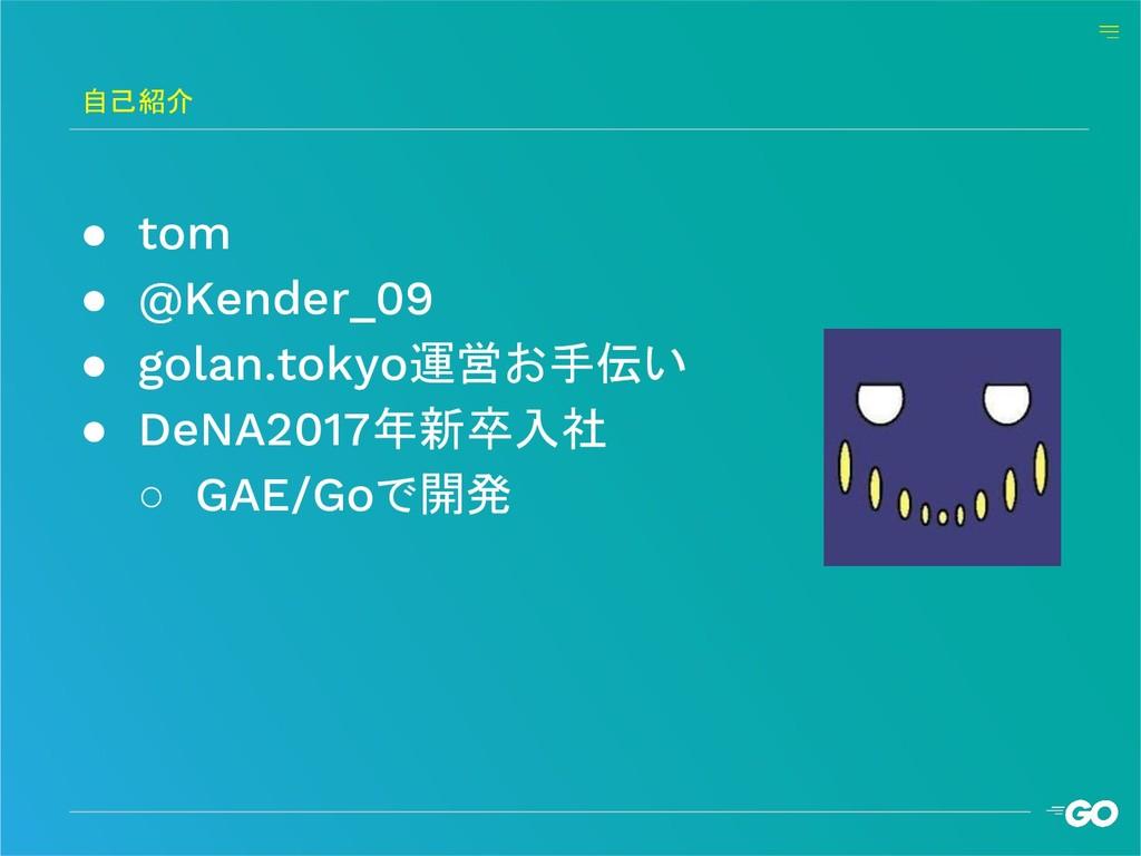 ● tom ● @Kender_09 ● golan.tokyo運営お手伝い ● DeNA20...