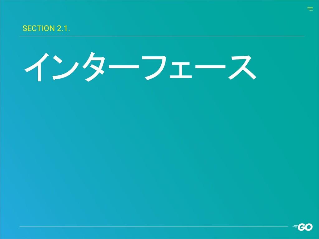 インターフェース SECTION 2.1.
