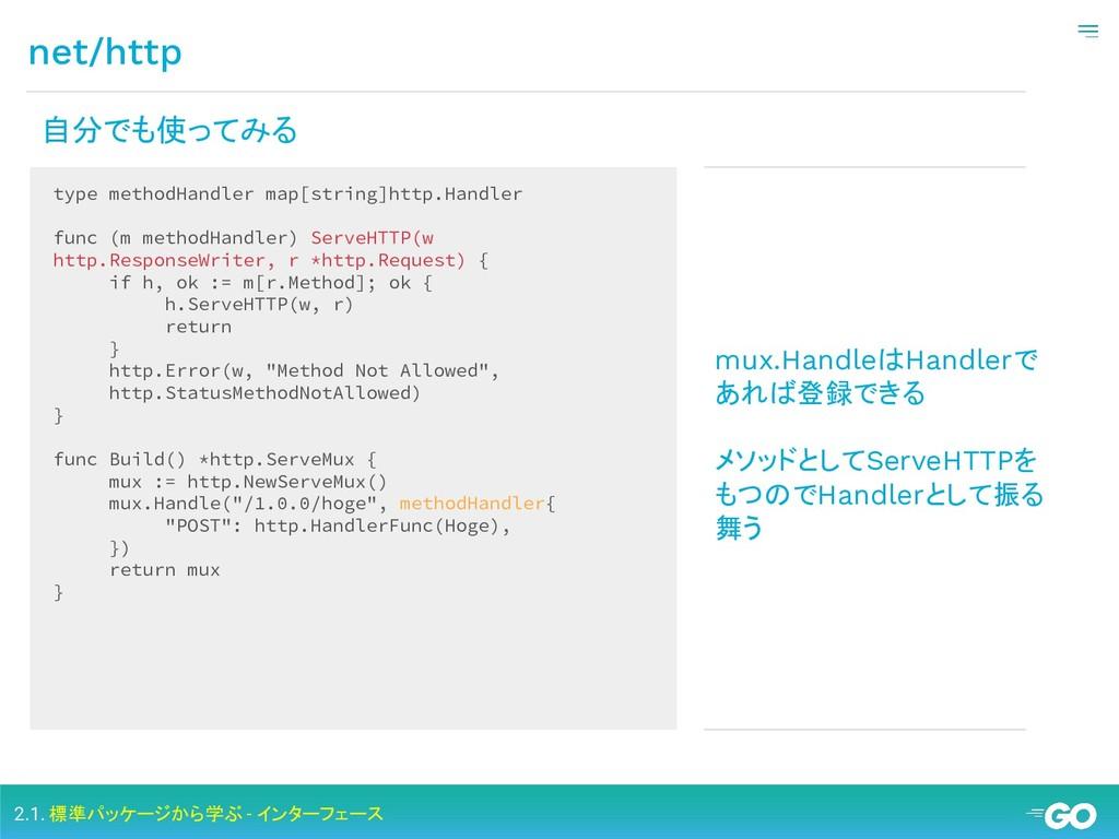 net/http 2.1. 標準パッケージから学ぶ - インターフェース type metho...