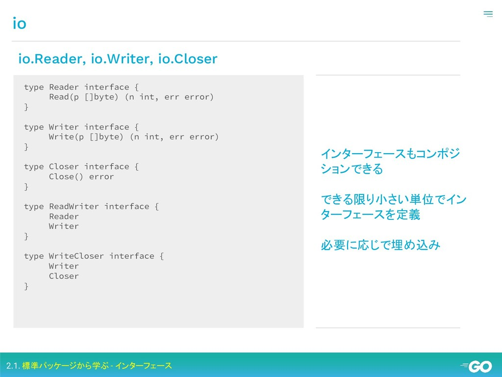io 2.1. 標準パッケージから学ぶ - インターフェース type Reader inte...