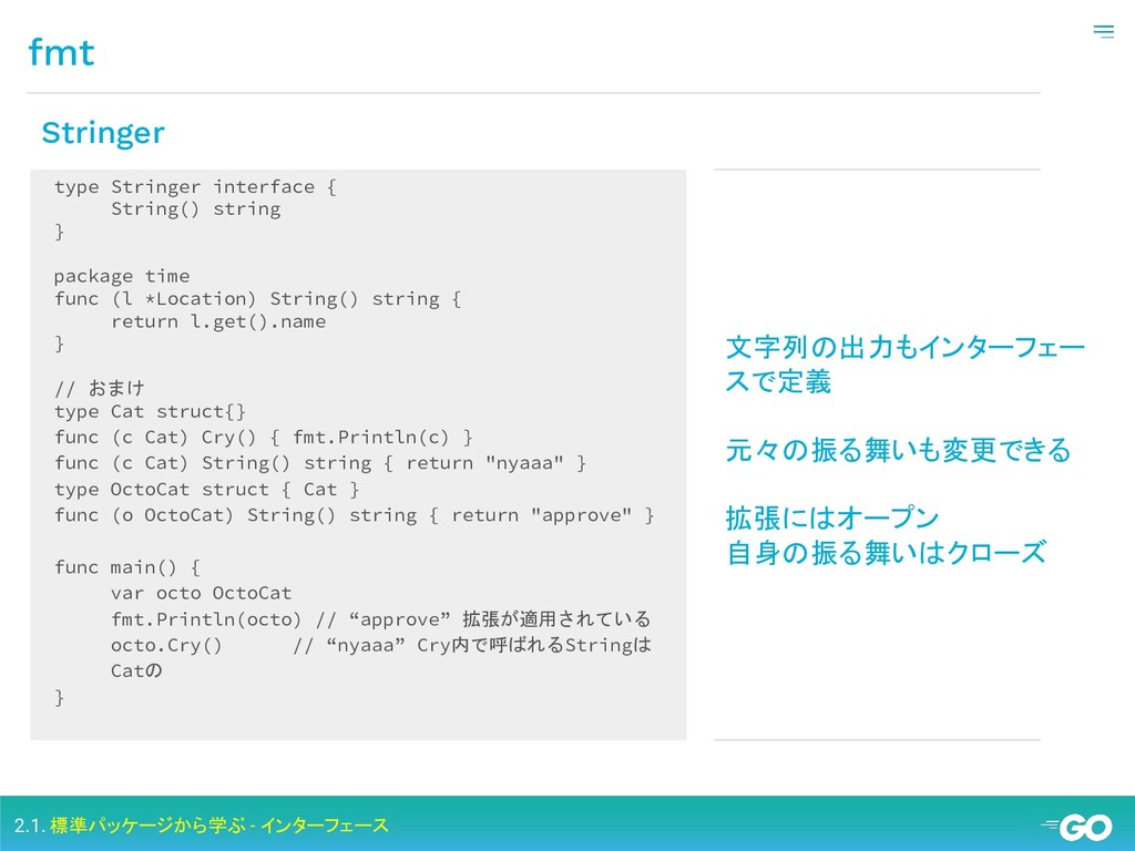 fmt 2.1. 標準パッケージから学ぶ - インターフェース type Stringer i...