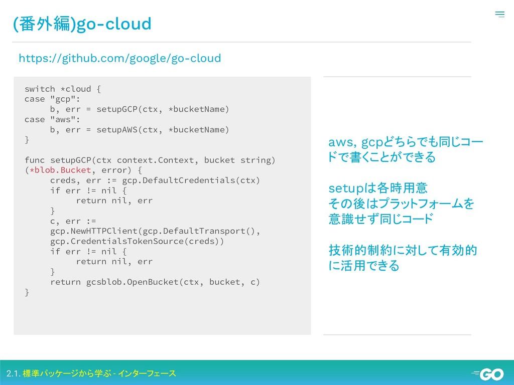 (番外編)go-cloud 2.1. 標準パッケージから学ぶ - インターフェース switc...