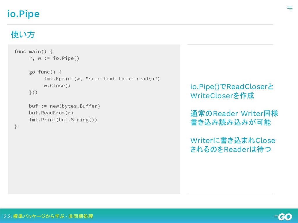 io.Pipe 2.2. 標準パッケージから学ぶ - 非同期処理 func main() { ...