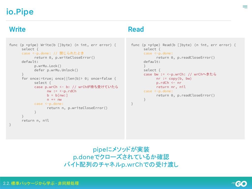 io.Pipe 2.2. 標準パッケージから学ぶ - 非同期処理 func (p *pipe)...
