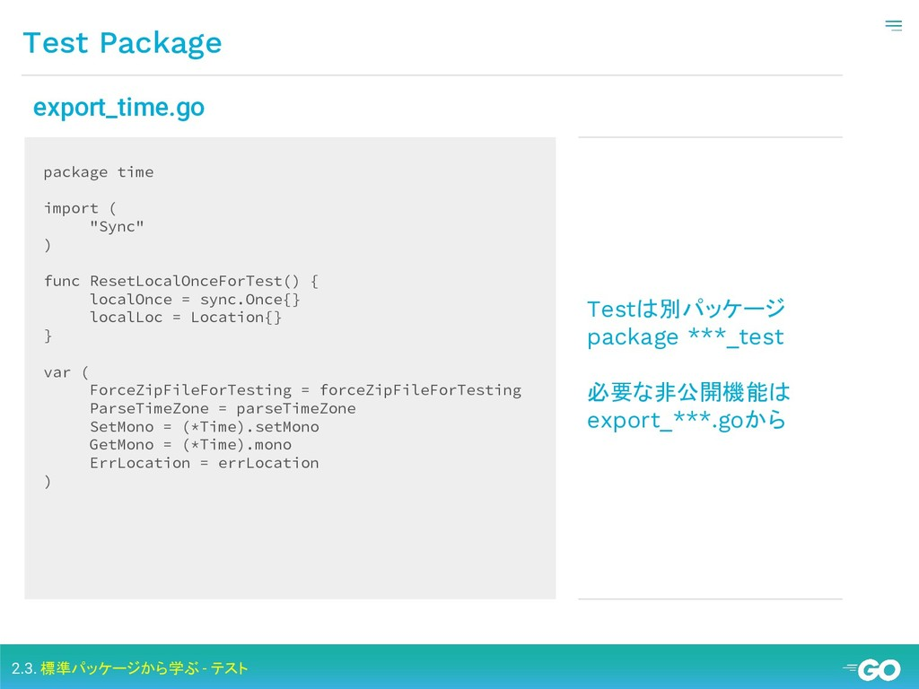 Test Package 2.3. 標準パッケージから学ぶ - テスト package tim...