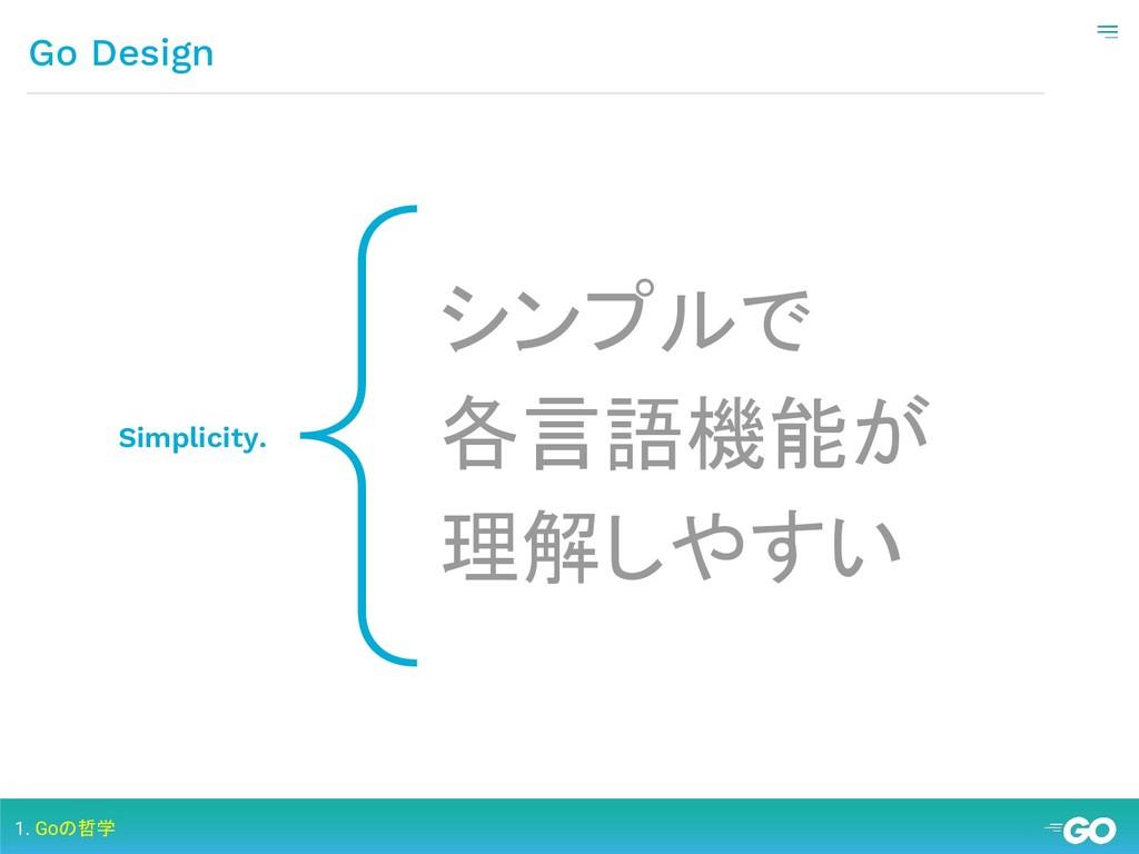 { Go Design Simplicity. シンプルで 各言語機能が 理解しやすい 1. ...