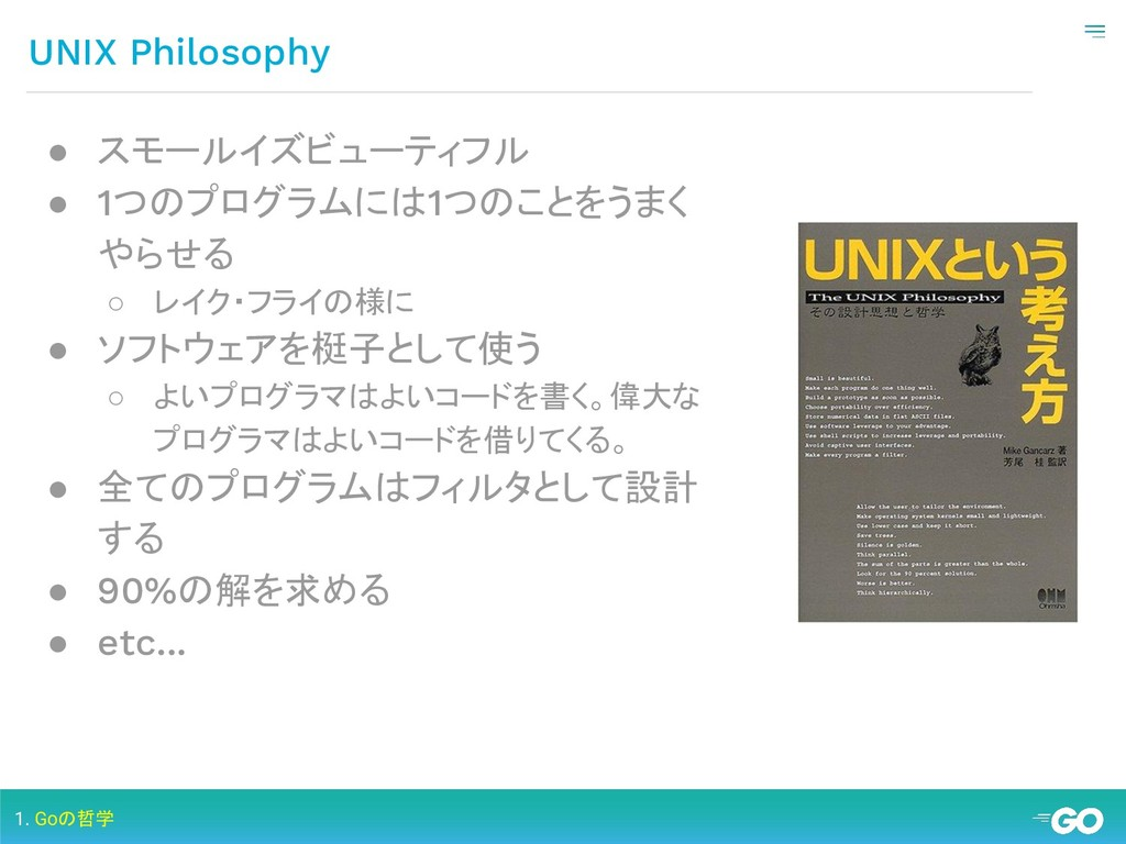 UNIX Philosophy 1. Goの哲学 ● スモールイズビューティフル ● 1つのプ...