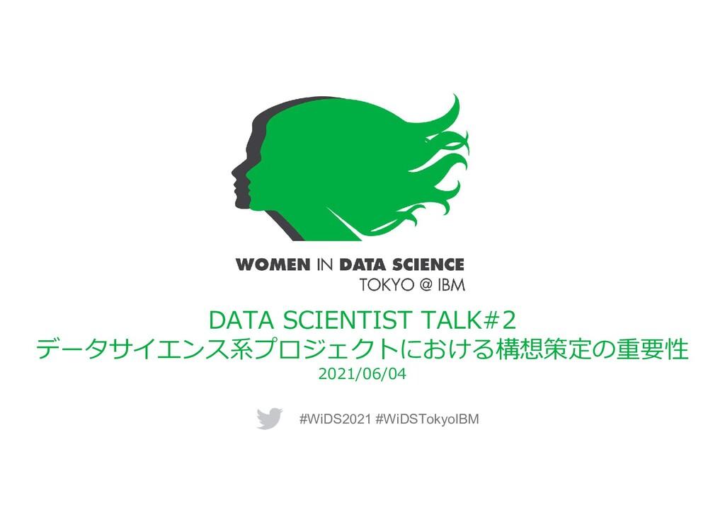 #WiDS2021 #WiDSTokyoIBM DATA SCIENTIST TALK#2 デ...