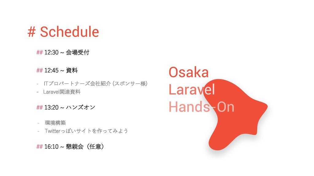 ## 12:30 ~ 会場受付 # Schedule ## 12:45 ~ 資料 ## 16:...