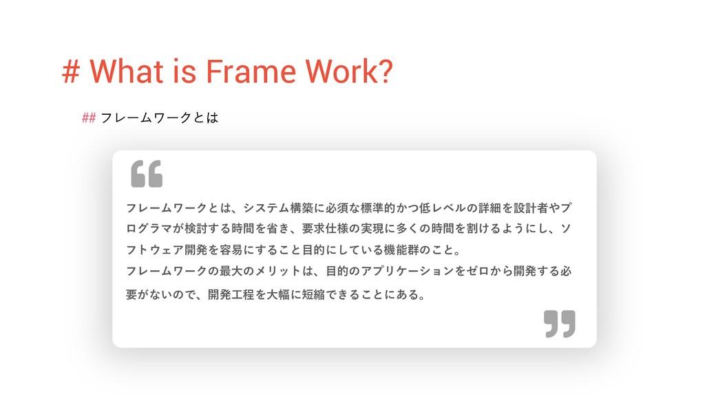 # What is Frame Work? ## フレームワークとは フレームワークとは、シス...