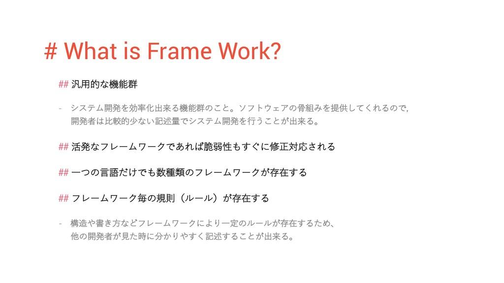 # What is Frame Work? ## 活発なフレームワークであれば脆弱性もすぐに修...