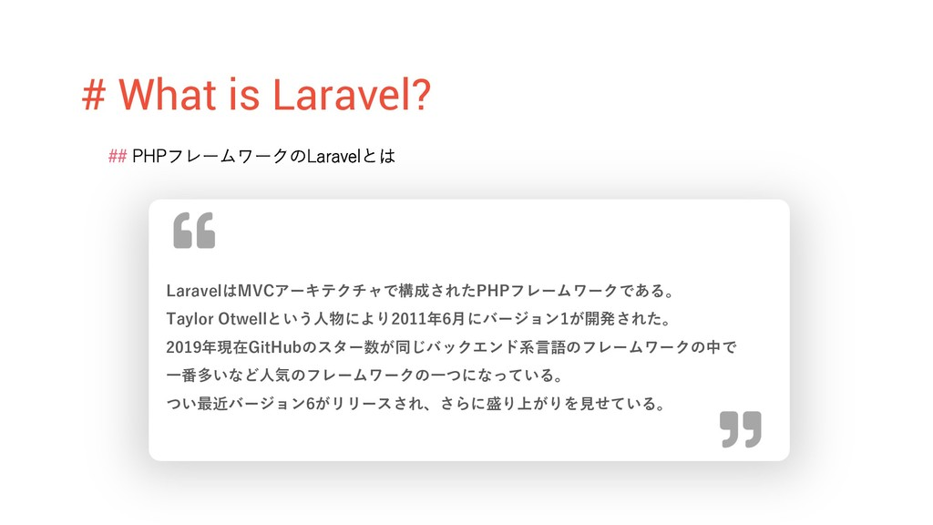 # What is Laravel? ## PHPフレームワークのLaravelとは Lara...