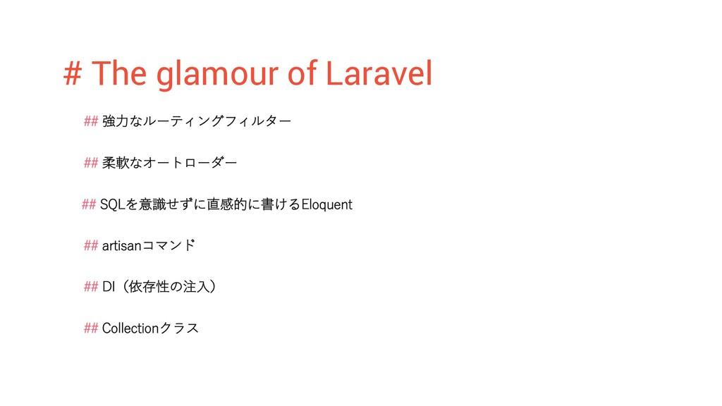 ## SQLを意識せずに直感的に書けるEloquent # The glamour of La...