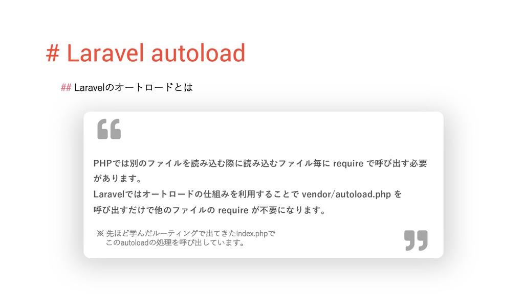 # Laravel autoload ## Laravelのオートロードとは PHPでは別のフ...