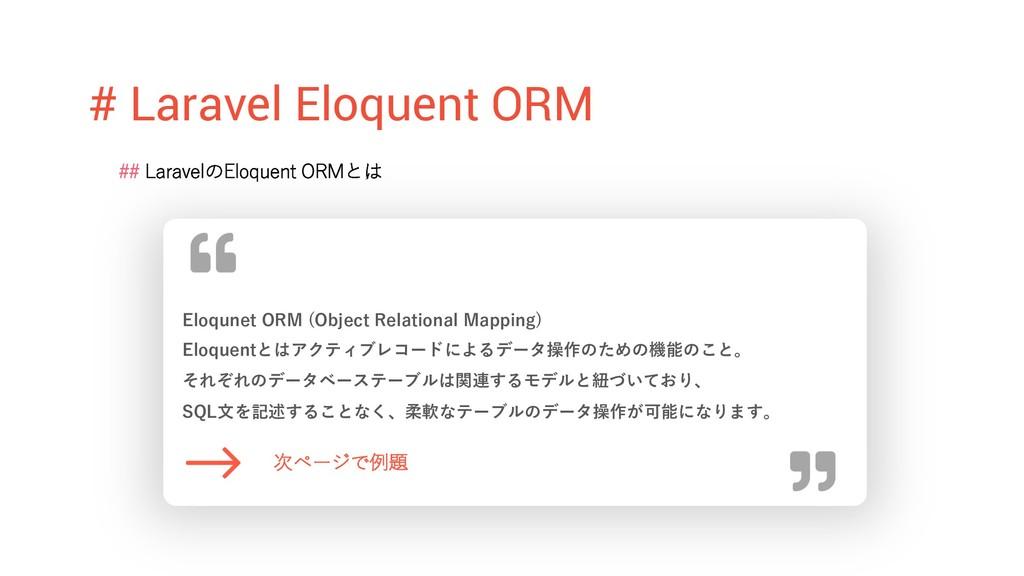 # Laravel Eloquent ORM ## LaravelのEloquent ORMと...