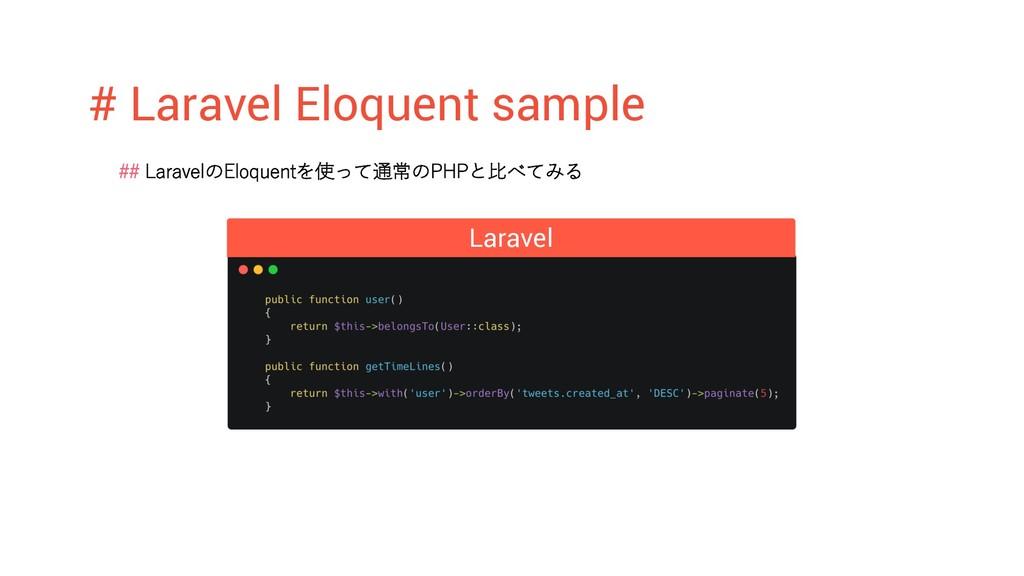 # Laravel Eloquent sample ## LaravelのEloquentを使...