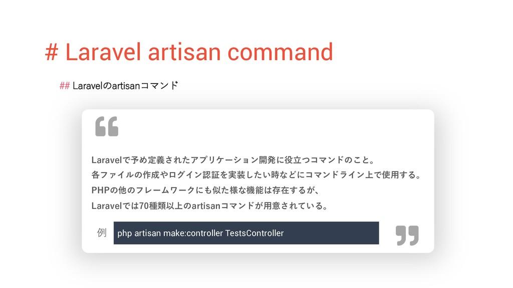 # Laravel artisan command ## Laravelのartisanコマン...