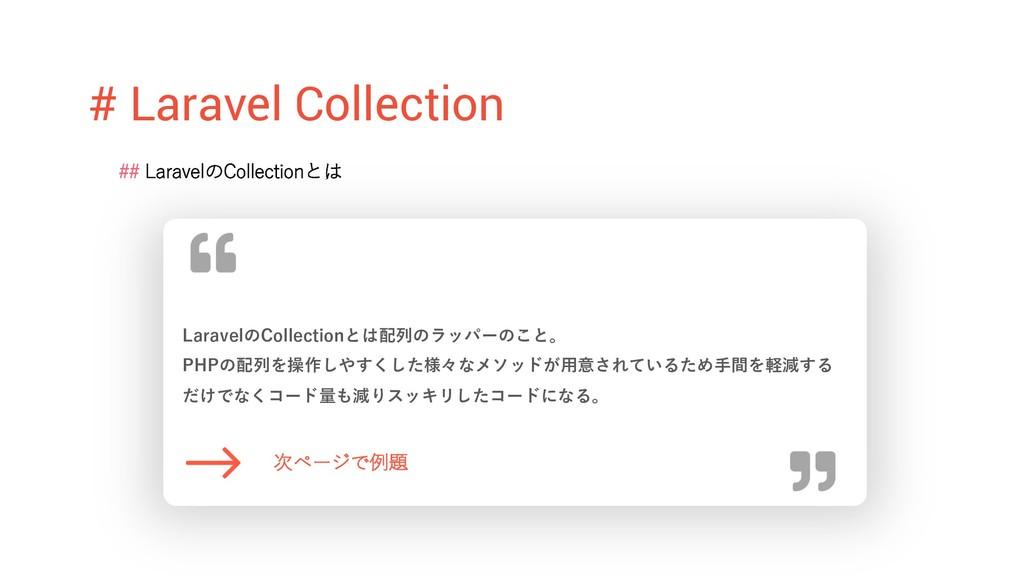 # Laravel Collection ## LaravelのCollectionとは La...